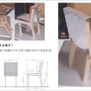 010_chair2