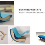 011_chair3