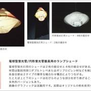 028_Lamp1