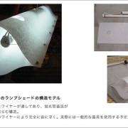 029_Lamp2