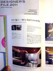r-homeworksのページ