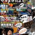 会田誠課外授業ポスター「会田誠がやってきたよ!」