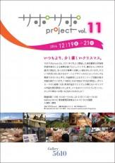 サポサポProject vol.11のチラシ。