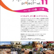 サポサポProject vol.11のチラシ