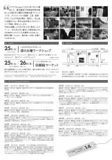 2016saposapo14_ページ_2