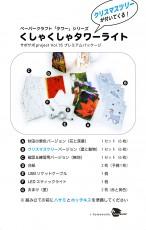 サポサポvol.15プレミアムパッケージ〜内容物のキャプション