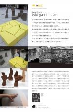 Bara-ishigaki コンセプトパネル